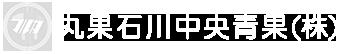 丸果石川中央青果