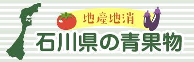 石川県の青果